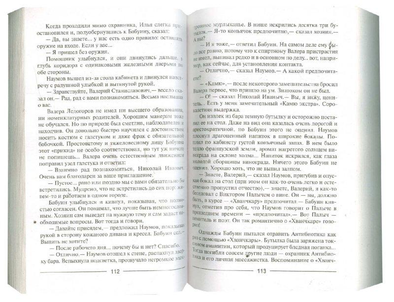 Иллюстрация 1 из 10 для Мусорщик - Константинов, Новиков   Лабиринт - книги. Источник: Лабиринт