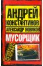 Константинов Андрей Дмитриевич, Новиков Александр Мусорщик никита сивачев цена свободы