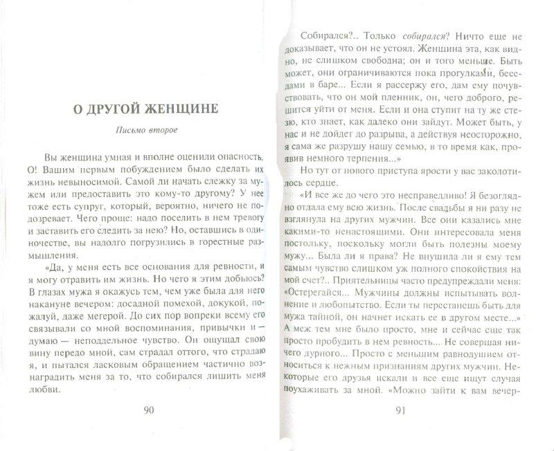 Иллюстрация 1 из 12 для Письма незнакомке - Андре Моруа | Лабиринт - книги. Источник: Лабиринт