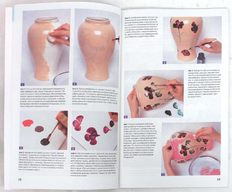Иллюстрация 1 из 28 для Расписываем керамику - Диана Фишер | Лабиринт - книги. Источник: Лабиринт