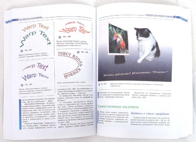 Иллюстрация 1 из 3 для Самоучитель Photoshop CS3 Extended. Простой и понятный курс для будущего профессионала - Елена Динман | Лабиринт - книги. Источник: Лабиринт