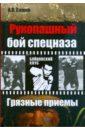 Сажин Александр Валентинович Рукопашный бой спецназа. Грязные приемы