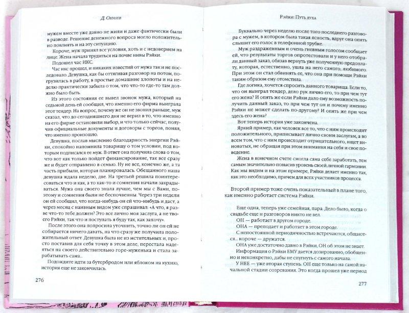 Иллюстрация 1 из 7 для Рэйки: Путь духа: Уникальный метод целительства и духовного роста - Дмитрий Окунев | Лабиринт - книги. Источник: Лабиринт
