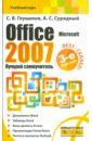 Microsoft Office 2007. Лучший самоучитель, Глушаков Сергей Владимирович,Сурядный Алексей Станиславович