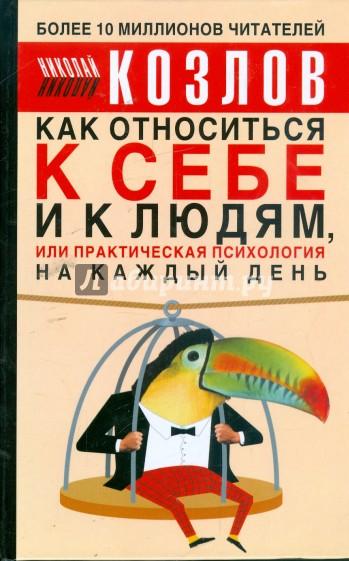 детский бассейн книжки про психологію людини удобен для