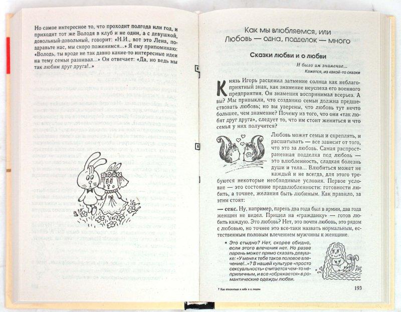 Иллюстрация 1 из 10 для Как относиться к себе и к людям, или практическая психология на каждый день - Николай Козлов | Лабиринт - книги. Источник: Лабиринт