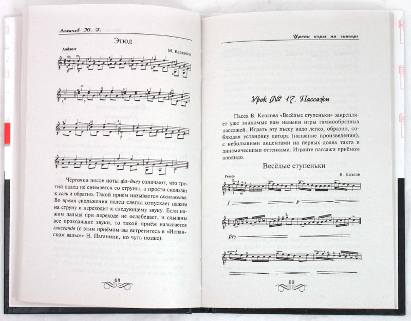 Иллюстрация 1 из 10 для Экспресс-курс игры на гитаре - Юрий Лихачев | Лабиринт - книги. Источник: Лабиринт