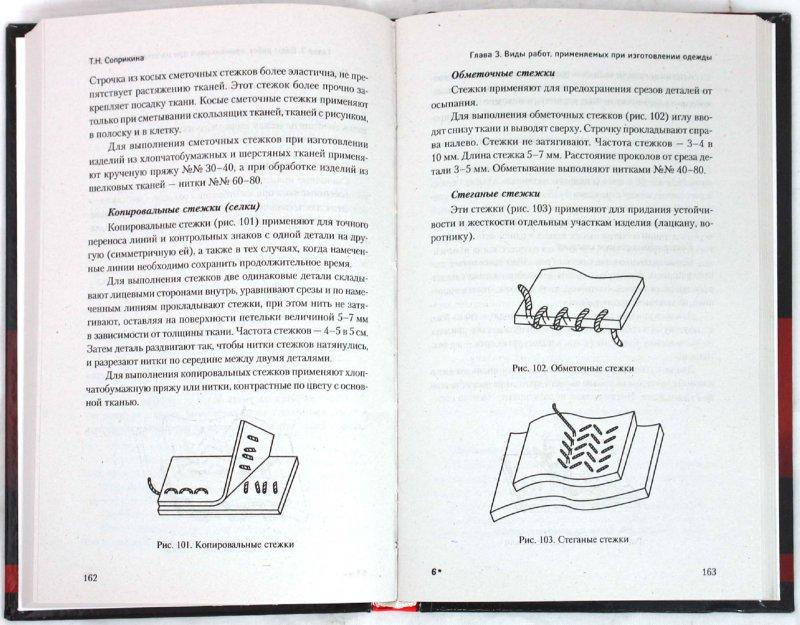 Иллюстрация 1 из 15 для Модная одежда. Моделирование и изготовление одежды - Татьяна Соприкина | Лабиринт - книги. Источник: Лабиринт