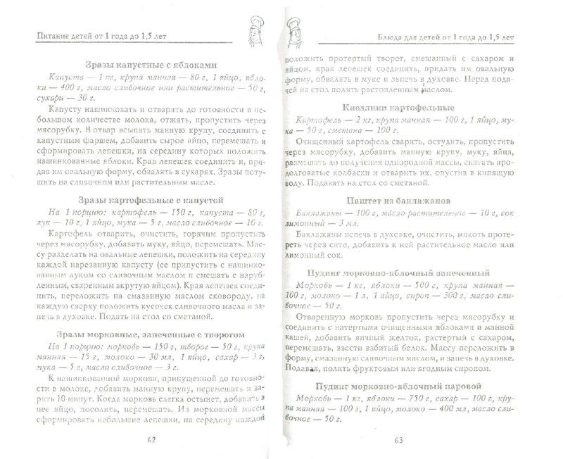 Иллюстрация 1 из 5 для Детское питание от 1 года до 5 лет: Советы, рецепты, рекомендации - Ольга Афанасьева | Лабиринт - книги. Источник: Лабиринт