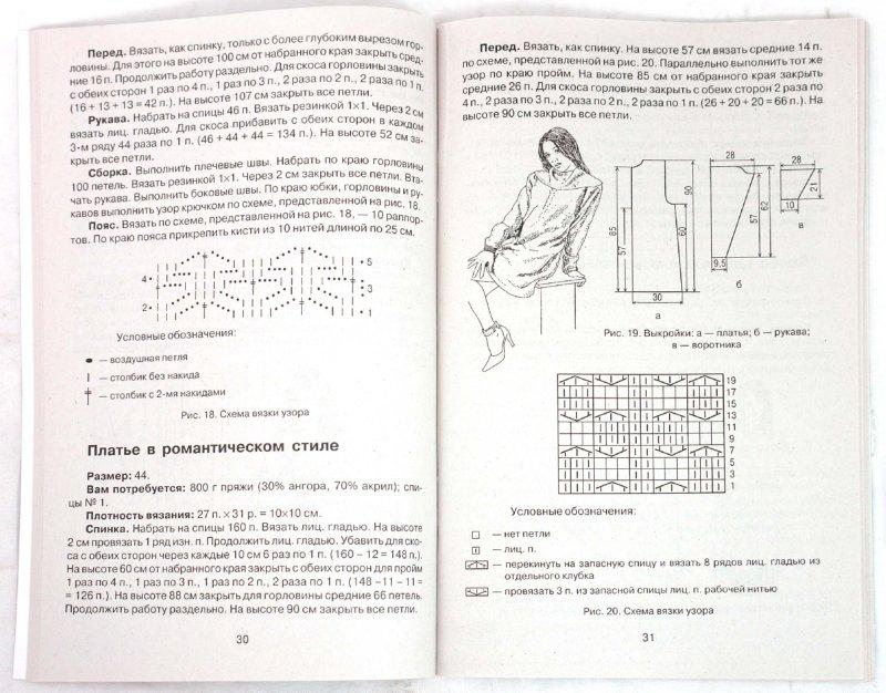 Иллюстрация 1 из 12 для Вязаные платья: Повседневные, нарядные, теплые - Лариса Аксенова | Лабиринт - книги. Источник: Лабиринт