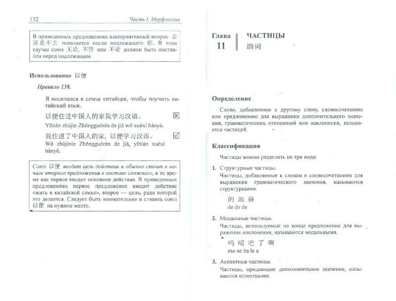 Иллюстрация 1 из 13 для 300 грамматических правил | Лабиринт - книги. Источник: Лабиринт