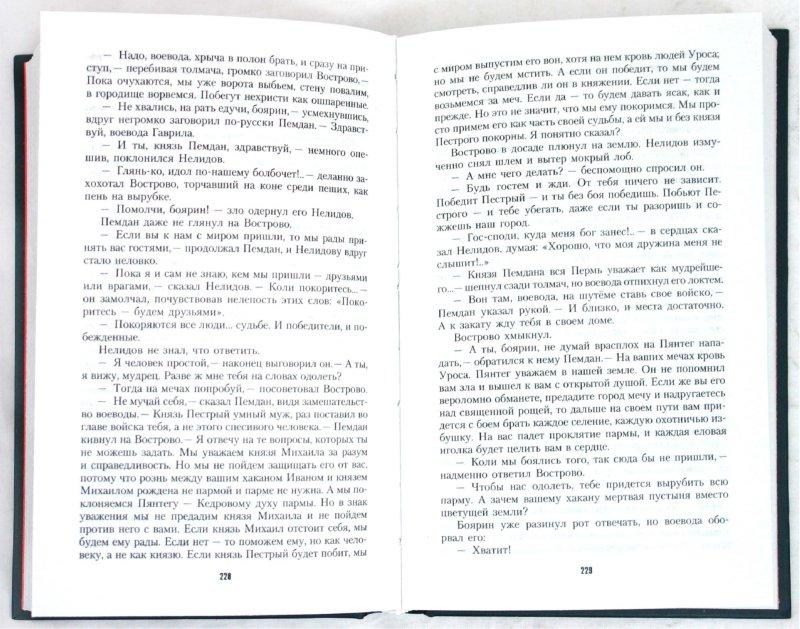 Иллюстрация 1 из 3 для Сердце Пармы, или Чердынь - княгиня гор - Алексей Иванов | Лабиринт - книги. Источник: Лабиринт