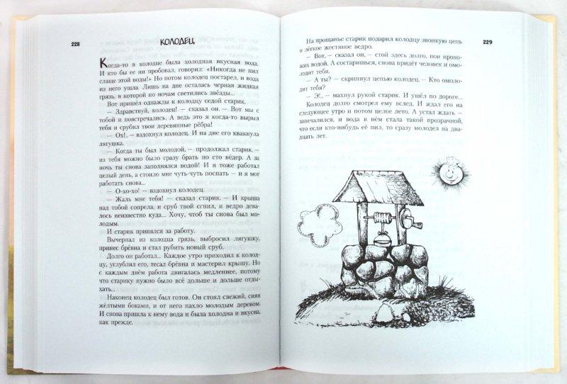 Иллюстрация 1 из 17 для Все о Ежике и Медвежонке - Сергей Козлов | Лабиринт - книги. Источник: Лабиринт