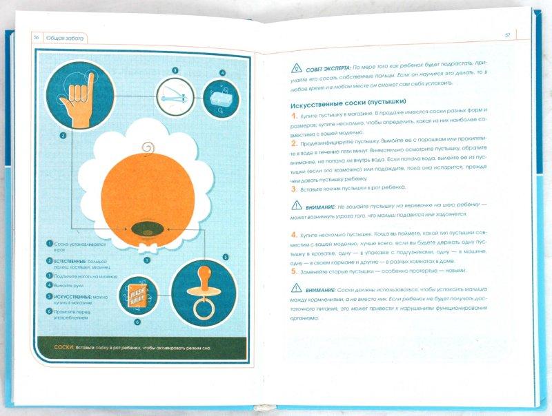 Иллюстрация 1 из 11 для Ребенок от рождения до 12 месяцев. Инструкция по эксплуатации - Боргенайт, Боргенайт | Лабиринт - книги. Источник: Лабиринт