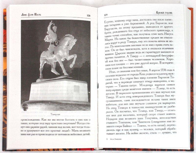 Иллюстрация 1 из 8 для Месть Тамерлана - Лин Паль   Лабиринт - книги. Источник: Лабиринт
