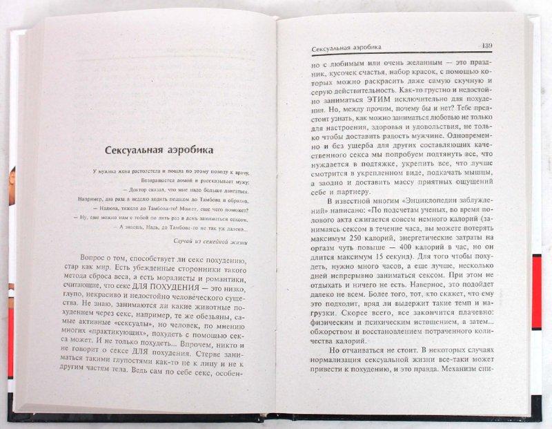 Иллюстрация 1 из 24 для Школа стройности для стервы - Евгения Шацкая | Лабиринт - книги. Источник: Лабиринт