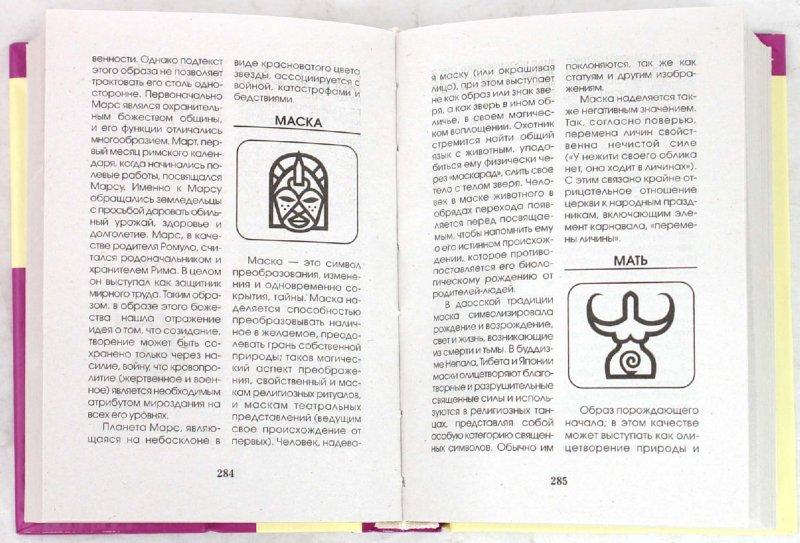 Иллюстрация 1 из 9 для Полная энциклопедия символов и знаков - Владимир Адамчик | Лабиринт - книги. Источник: Лабиринт