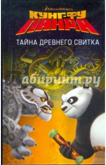 Кунг-фу Панда. Тайна Древнего Свитка