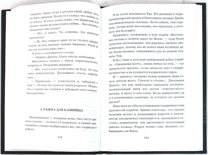 Иллюстрация 1 из 11 для Планета, которой нет - Сергей Лукьяненко | Лабиринт - книги. Источник: Лабиринт