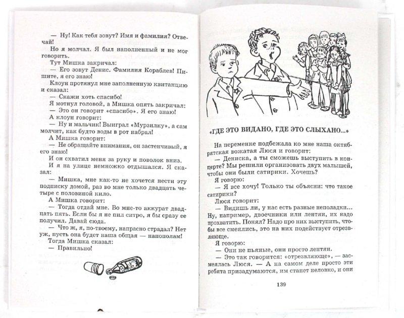 Иллюстрация 1 из 9 для Где это видано?.. - Виктор Драгунский | Лабиринт - книги. Источник: Лабиринт