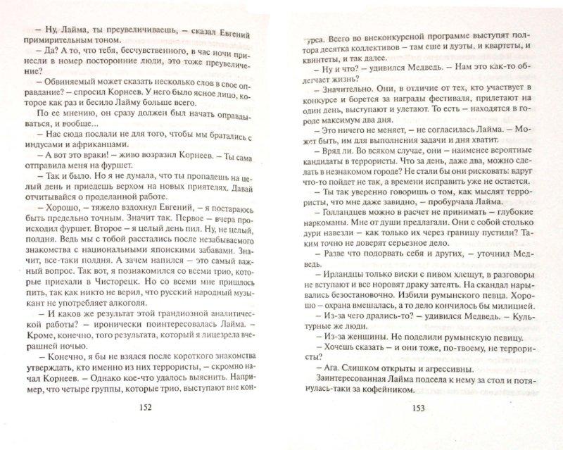 Иллюстрация 1 из 8 для Рукопашная с Мендельсоном - Галина Куликова | Лабиринт - книги. Источник: Лабиринт