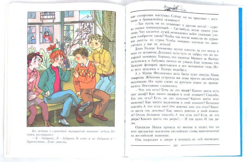 Иллюстрация 1 из 16 для 25 профессий Маши Филипенко - Эдуард Успенский | Лабиринт - книги. Источник: Лабиринт