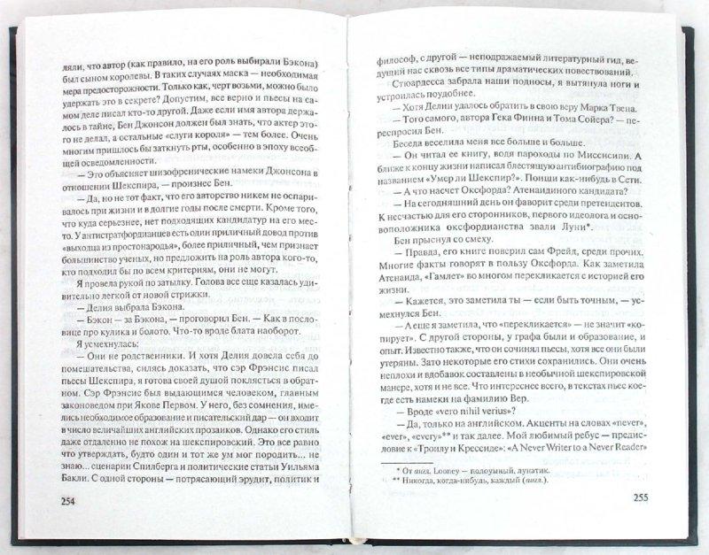 Иллюстрация 1 из 17 для Шифр Шекспира - Дженнифер Кэррелл | Лабиринт - книги. Источник: Лабиринт