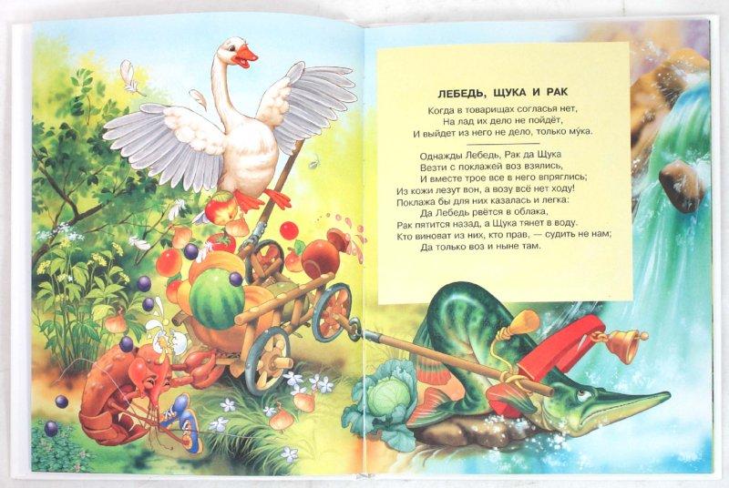 Иллюстрация 1 из 40 для Басни - Иван Крылов   Лабиринт - книги. Источник: Лабиринт