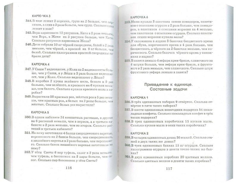 Узорова 2518 задач решебник