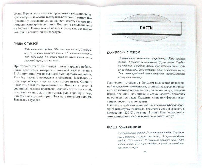 Иллюстрация 1 из 22 для Итальянская кухня - Вера Тихомирова   Лабиринт - книги. Источник: Лабиринт