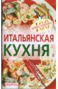 Тихомирова Вера Анатольевна Итальянская кухня