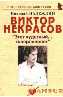 """Виктор Некрасов: """"Этот чудесный... саперлипопет"""""""