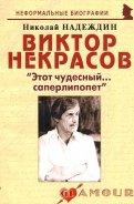 Виктор Некрасов: