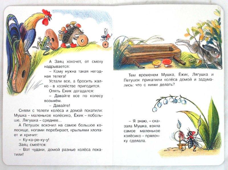 Иллюстрация 1 из 24 для Разные колеса - Владимир Сутеев | Лабиринт - книги. Источник: Лабиринт