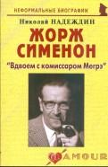 Жорж Сименон:
