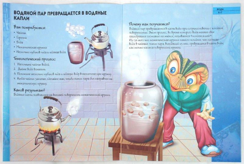 Иллюстрация 1 из 3 для Увлекательные опыты с водой | Лабиринт - книги. Источник: Лабиринт