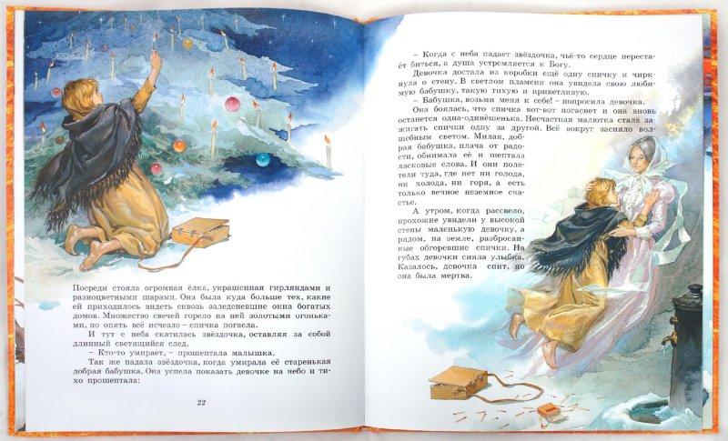 Иллюстрация 1 из 55 для Волшебные сказки | Лабиринт - книги. Источник: Лабиринт