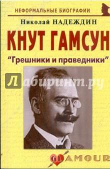 """Кнут Гамсун: """"Грешники и праведники"""""""