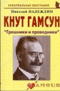 Кнут Гамсун: