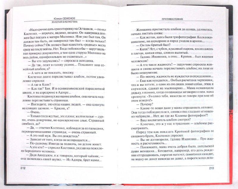 Иллюстрация 1 из 18 для Противостояние - Юлиан Семенов | Лабиринт - книги. Источник: Лабиринт