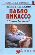 Пабло Пикассо: