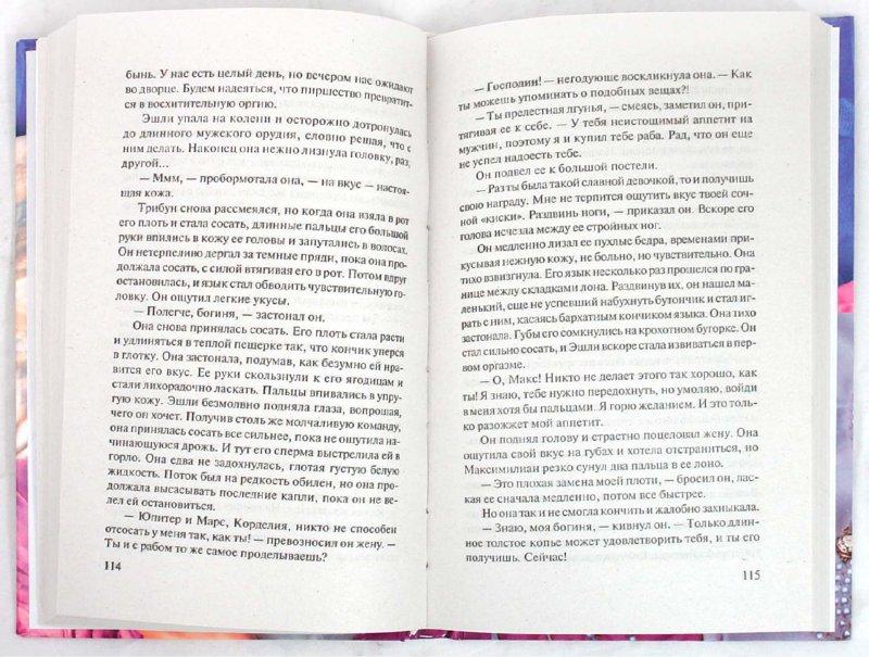 Иллюстрация 1 из 7 для Внезапные наслаждения - Бертрис Смолл | Лабиринт - книги. Источник: Лабиринт