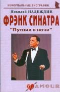 Фрэнк Синатра: