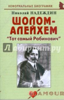 """Шолом-Алейхем: """"Тот самый Рабинович"""""""