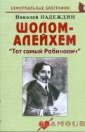 Шолом-Алейхем: