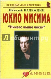 """Юкио Мисима: """"Ничего выше чести"""""""