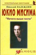 Юкио Мисима: