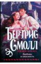 купить Смолл Бертрис Любовь и опасность по цене 101 рублей