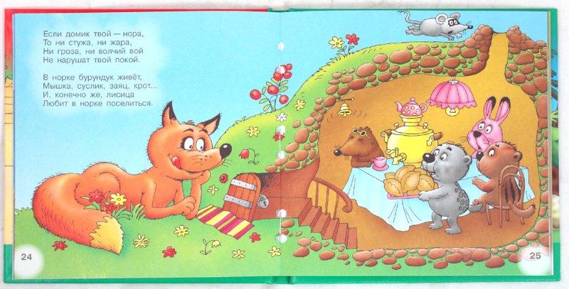 Иллюстрация 1 из 33 для Кто где живёт - Александр Кожевников | Лабиринт - книги. Источник: Лабиринт