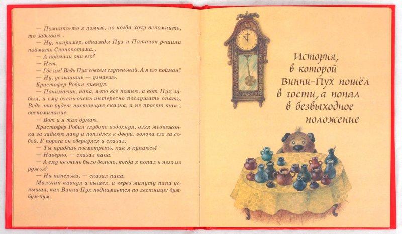 Иллюстрация 1 из 17 для Винни-Пух и пчелы - Милн, Заходер | Лабиринт - книги. Источник: Лабиринт